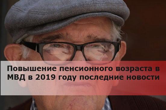 Повышение пенсионного возраста в МВД в 2019 году последние новости