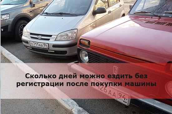 Сколько дней можно ездить без регистрации после покупки машины