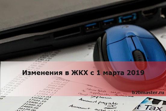 Изменения в ЖКХ с 1 марта 2019