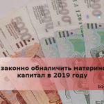 Как законно обналичить материнский капитал в 2019 году