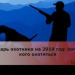 Календарь охотника на 2019 год когда и на кого охотиться