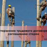 Расторжение трудового договора по соглашению сторон