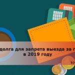 Сумма долга для запрета выезда за границу в 2019 году