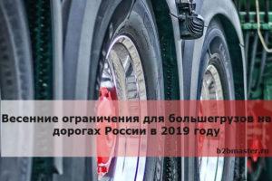 Весенние ограничения для большегрузов на дорогах России в 2019 году