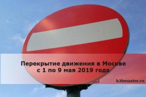 Перекрытие движения в Москве с 1 по 9 мая 2019 года