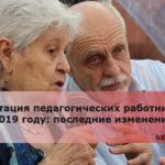 Аттестация педагогических работников в 2019 году: последние изменения