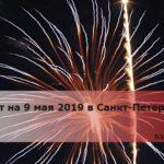 Cалют на 9 мая 2019 в Санкт-Петербурге