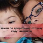 novyj-zakon-po-dekretnomu-otpusku-v-2019-godu-vyplaty