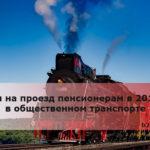 Льготы на проезд пенсионерам в 2019 году в общественном транспорте