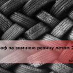 shtraf-za-zimnyuyu-rezinu-letom-2019