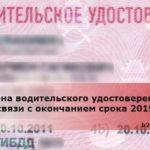 zamena-voditelskogo-udostovereniya-v-svyazi-s-okonchaniem-sroka-2019