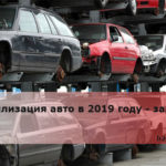 Утилизация авто в 2019 году - закон