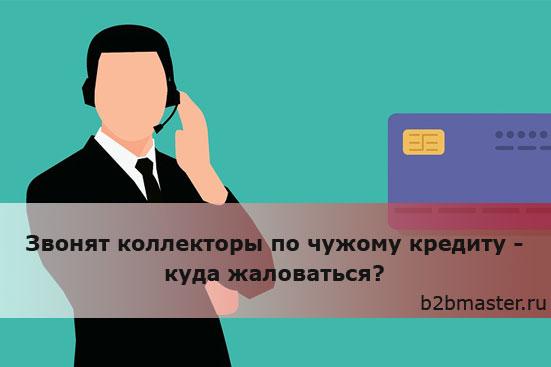 Звонят коллекторы по чужому кредиту - куда жаловаться?