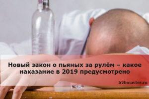 Новый закон о пьяных за рулём – какое наказание в 2019 предусмотрено