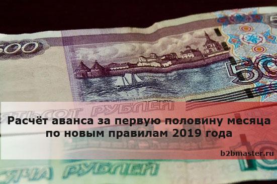 Расчёт аванса за первую половину месяца по новым правилам 2019 года