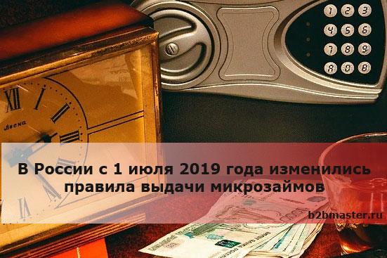 В России с 1 июля 2019 года изменились правила выдачи микрозаймов