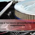 Закон о тюнинге автомобилей 2019: подробности