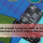 Какой штраф предусмотрен за утерю паспорта в 2019 году в России
