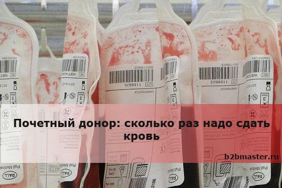 Почетный донор сколько раз надо сдать кровь