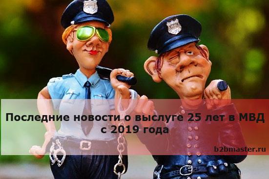 Последние новости о выслуге 25 лет в МВД с 2019 года