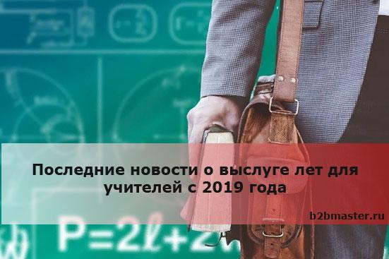 Последние новости о выслуге лет для учителей с 2019 года