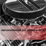 Ремонт автомобилей по полису ОСАГО 2019