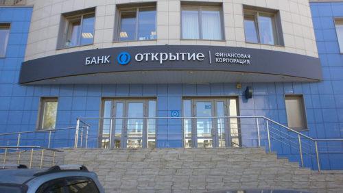 банк Открытие личный кабинет