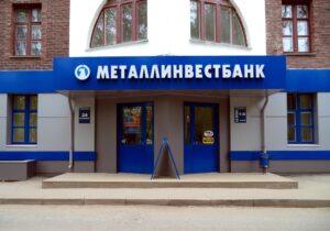 личный кабинет Металлинвестбанк