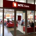 мтс банк как войти в личный кабинет если нет логина и пароля