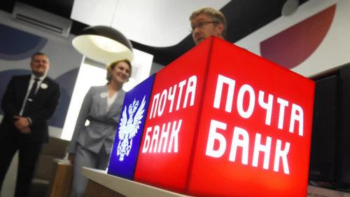 почта банк вход в личный кабинет