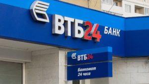 ВТБ банк как войти в личный кабинет